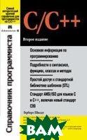 Справочник программиста по C/C++ 3-е издание  Герберт Шилдт  купить