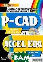Основы проектирования печатных плат в САПР P-CAD 4.5, P-CAD 8.5 - 8.7 и ACCEL EDA  Д. И. Сучков  купить