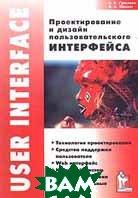 Проектирование и дизайн пользовательского интерфейса 2-е издание  А. К. Гультяев, В. А. Машин  купить