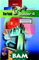 Borland C++ Builder 4. Техника визуального программирования  Шамис В. А.  купить