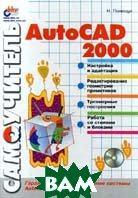 AutoCAD 2000. �����������. (+ CD - ROM)  �. �������  ������