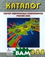 Сектор электронных компонентов. Россия - 2000. Каталог   купить