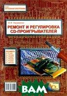 Ремонт и регулировка CD-проигрывателей  Ю. Ф. Авраменко  купить