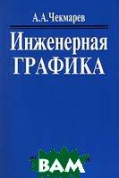 Инженерная графика  А. А. Чекмарев  купить