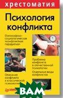 Психология конфликта Серия: Хрестоматия по психологии  Н. В. Гришина купить