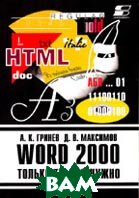 WORD 2000. ������ ��, ��� ����� 