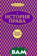 История права  Вернадский Г.В. купить