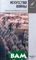 Искусство Войны. Антология военной мысли. В 2 книгах. Книга 1. Древний мир   купить