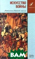 Искусство Войны. Антология военной мысли. В 2 книгах. Книга 2. Новое время   купить