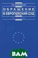 Обращение в Европейский Суд  А. М. Эрделевский  купить
