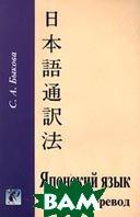 Японский язык. Устный перевод (+кассеты)  С. А. Быкова  купить