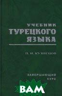 Учебник турецкого языка. Завершающий курс  П. И. Кузнецов  купить