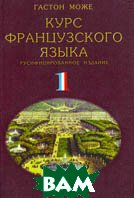 Курс французского языка. В 4-х томах  Може Г.  купить