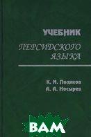 Учебник персидского языка (+ 3 аудиокассеты)  К. И. Поляков, А. А. Носырев  купить