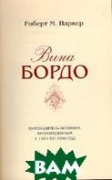Вина Бордо. Путеводитель по винам, произведенным с 1961 по 1990 год  Роберт М. Паркер  купить