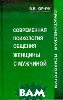 Современная психология общения женщины с мужчиной  В.В.Юрчук купить