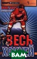 Весь хоккей 1999/2000. Справочник   купить