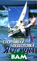 Спортивная подготовка яхтсмена. Учебное пособие  Ларин Ю.А. купить