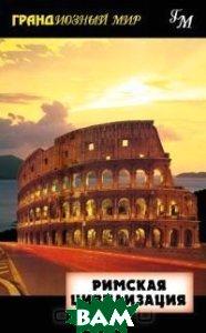Римская цивилизация  Джеймс П. купить