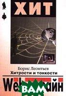 Web-дизайн. Хитрости и тонкости  Борис Леонтьев  купить