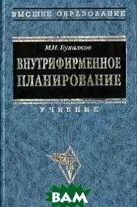 Внутрифирменное планирование  М.И. Бухалков купить