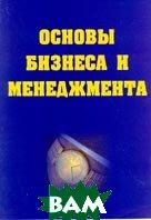 Основы бизнеса и менеджмента: Учебное пособие  М.С.Загулин купить
