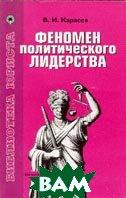 Феномен политического лидерства  В.И.Карасев купить