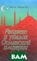 Расцвет и упадок Османской империи  Кинросс Лорд  купить