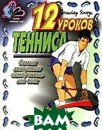 12 уроков тенниса  Виктор Янчук купить