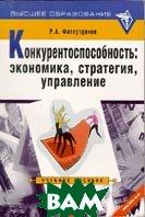 Конкурентоспособность: экономика, стратегия, управление  Р.А. Фатхутдинов купить