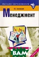 Менеджмент: Учебное пособие  Л.Е.Басовский купить