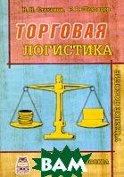Торговая логистика: Учебное пособие  В.Н. Стаханов, Р.В. Шеховцев купить