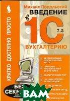 Введение  в 1С-бухгалтерию: тонкости, секреты и способы работы   М. Подольский купить