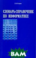 Словарь-справочник по информатике  Л.В. Коуров купить