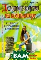 Делопроизводство на компьютере (Компьютерные технологии в делопроизводстве)  С. Л. Кузнецов купить