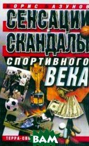 Сенсации и скандалы спортивного века  Б.Базунов купить
