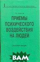Приемы психического воздействия на людей: конспект лекций  О.В. Леонтьев купить