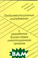 Прединвестиционные исследования и разработка бизнес-плана инвестиционного проекта  Щелков В.С., Белоусова Л.М., Блинков В.М. купить