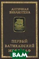 Первый Ватиканский Мифограф  Сборник купить