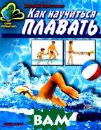 Как научиться плавать  Виталий Велитченко купить