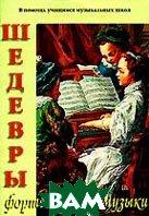 Шедевры фортепианной музыки  Катанский В. М. купить