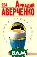 Аркадий Аверченко: 224 избранные страницы  Аркадий Аверченко купить