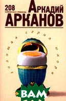 Аркадий Арканов: 208 избранных страниц  Аркадий Арканов купить