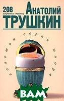 Анатолий Трушкин: 208 избранных страниц  Анатолий Трушкин купить