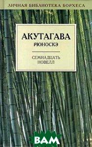 Семнадцать новелл  Акутагава Рюноскэ купить