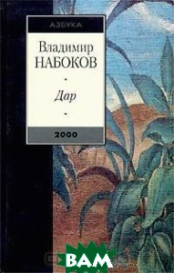Дар Серия: Азбука 2000  Владимир Набоков купить