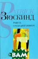 Собрание сочинений в 4-х томах  Зюскинд П. купить
