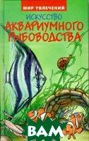Искусство аквариумного рыбоводства  Базанов А. купить