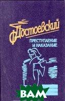 Преступление и наказание  Ф. Достоевский купить