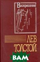 Воскресенье  Лев Толстой купить